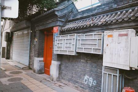 恭王府/后海/鼓楼/南锣鼓巷 二环里老北京胡同独门独院 北京胡同 2号屋