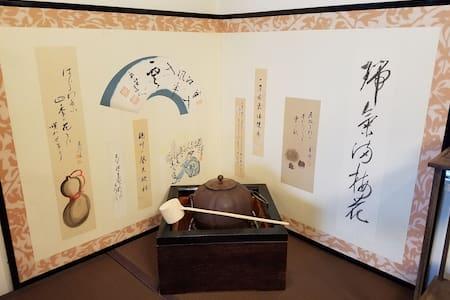 ゲストハウス・マルシェとお多福 - Ōtsu-shi