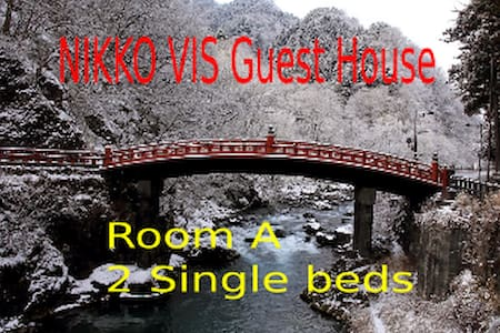 NIKKO ーVIS Guest houseー A (2 Single) 東武日光駅徒歩1分 - Nikkō-shi
