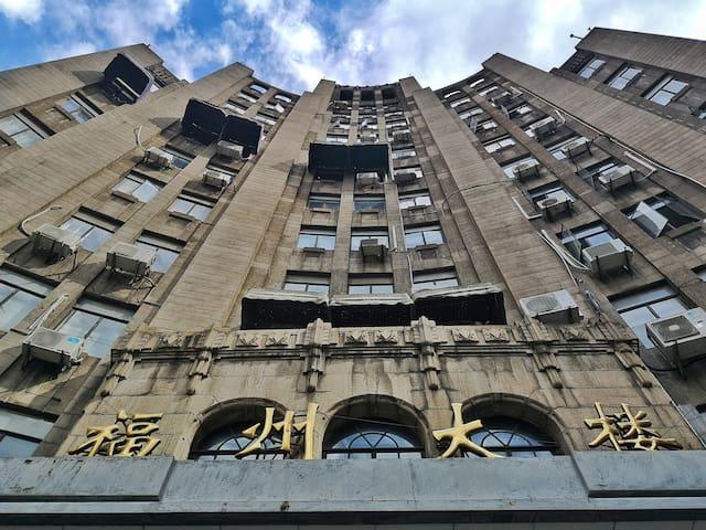 1933外滩电梯公寓 复古三人间 靠近南京东路/人民广场/地铁1,2,8,10号