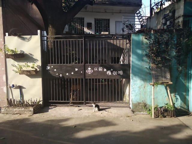 中山市东凤镇西罟老街的清新小家