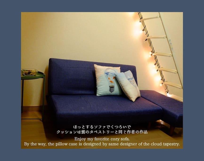 ほっとするソファでくつろいでクッションは雲のタペストリーと同じ作者の作品 This is my favorite cozy sofa.  Enjoy it.By the way, the pillow case is designed by same designer of the cloud tapestry.
