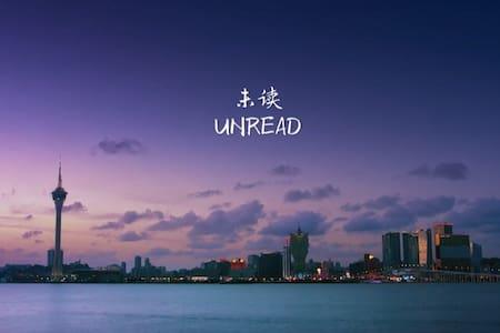 UNREAD | 未读,相遇一场 - Zhuhai  - Pis