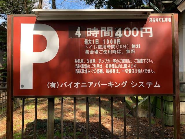 11 minutes walk from Hakone Yumoto Station!(108㎡)