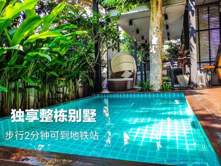 Bangkok Villa 曼谷花园别墅,一分钟到MRT地铁站。中庭私人泳池,水滑梯,私人电影院。
