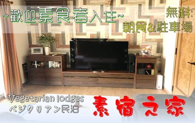 2室5床 無料早餐、朝食付き 「東金沢駅」送迎 vegetarian lodges ベジタリアン民泊