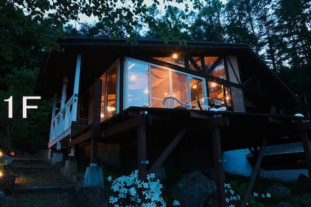 八ヶ岳が目の前に広がる別荘 Cool Summer retreat in Yatsugatake - Fujimi-machi - Villa