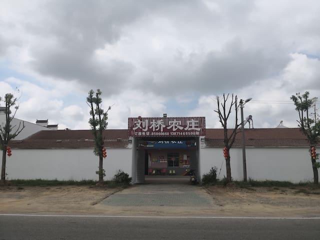 刘桥农庄住宿
