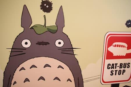 FJ08 吉祥寺5分、渋谷15分、新宿17分、最大5名、可愛いトトロ部屋、ポケットWifi!#2 - Suginami - Byt