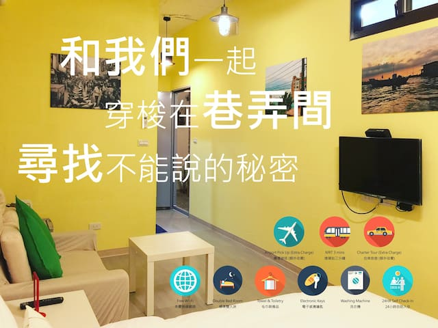 Tamsui Old Street cosy place with bathroom (103)