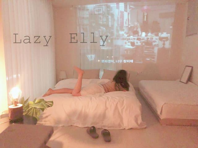[Lazy Elly #1] 우리가 꿈꾸는 달콤한 시간