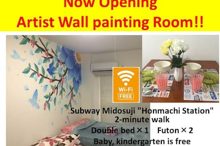 ♥New Open♥Near Honmachi-Sta Artist wallpaint room - Chuo Ward, Osaka
