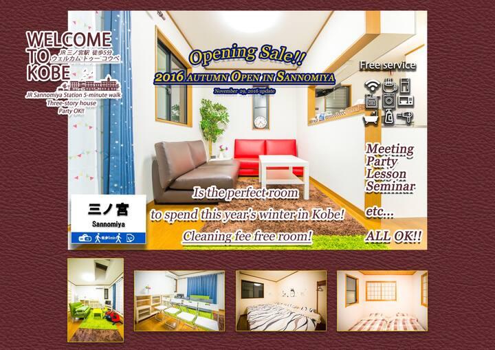 Free park,Max16 pax! 4LDK house 5min to Sannomiya.