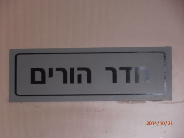 a happy and warm place :-) - Sderot - Departamento