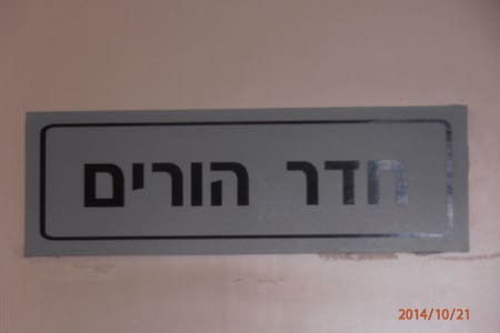 a happy and warm place :-) - Sderot - Byt