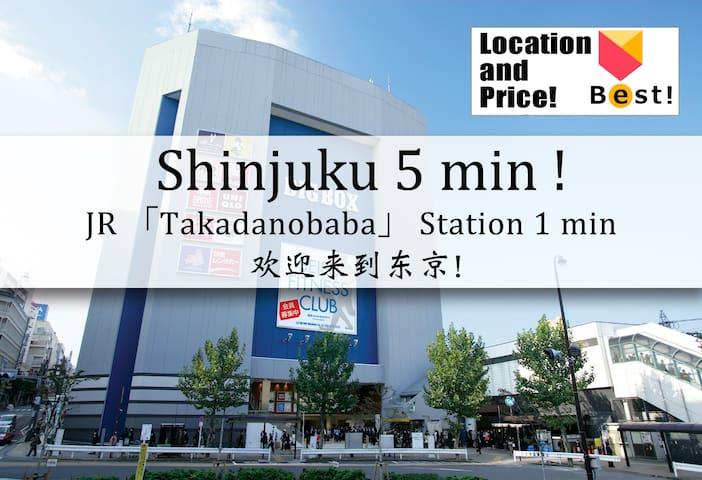 Shinjuku 5min! Compact Room + Mobile Wi-Fi #HN2 - Shinjuku-ku - Lejlighed
