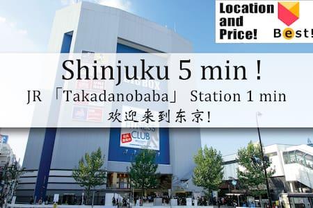 出張にも最適!JR線「高田馬場」駅、徒歩1分! 新宿駅までも電車で5分でアクセス最高です!#HN2 - Shinjuku-ku