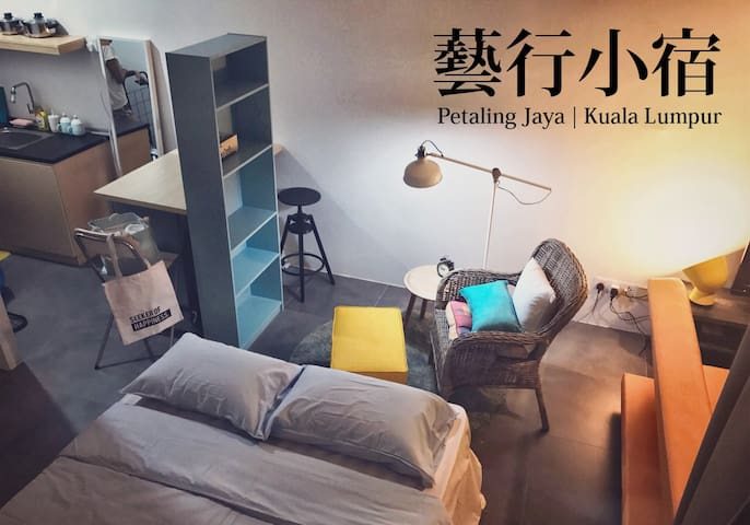 Art, Traveling, Small Living 《藝行小宿》 - Petaling Jaya - Flat