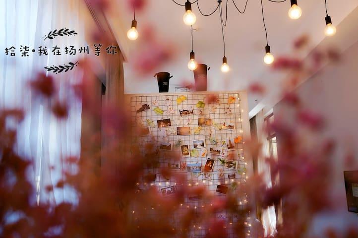 【拾柒·我在扬州等你】北欧风 万达商圈 五星标准美宿(春风十里 不如睡你) - Yangzhou - Apartemen
