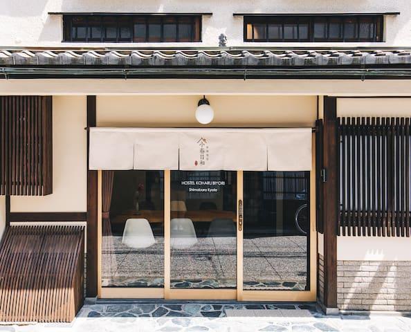 新选組屯所跡旁【小春日和】【青空AOZORA】位於二樓和式4.5帖天窗小客房