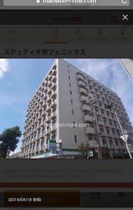 南海機場缐上堺駅近駅可住2-3人單位每晚港幣$500起清潔加$200 - Sakai - Apartment