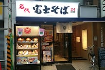 #411 Private Cozy Apt. in Tokyo