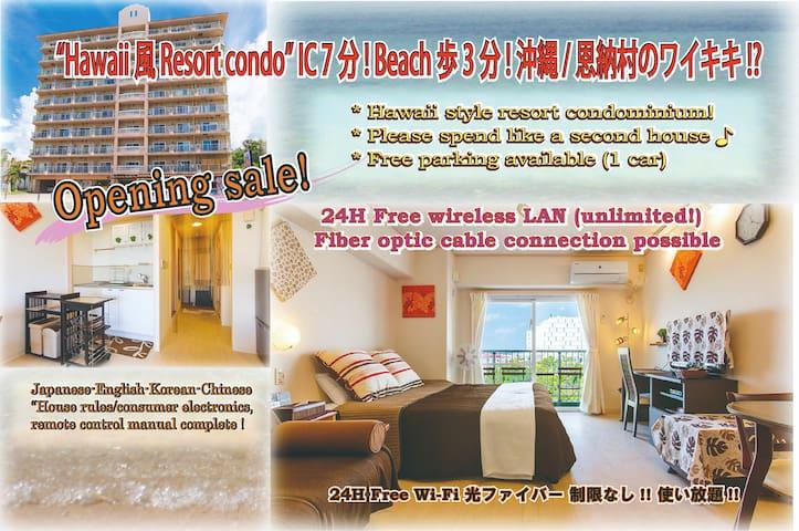 ☆Open Sale! ハワイ風コンドミニアム☆ IC7分ビーチ歩3分!沖縄のwaikiki!?