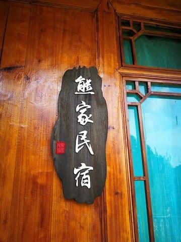梵净山核心区唯一的民宿熊家民宿(温馨大床房)