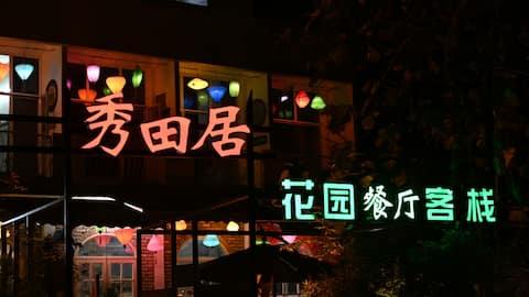 明仕秀田居花园餐厅客栈