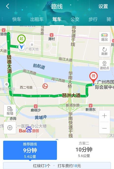 从房源到广交会,最快9分钟可到达。
