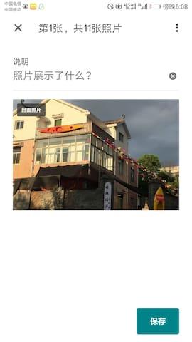 艇友之家之清新茶园标准房