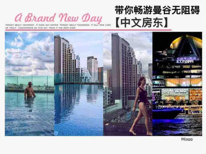 ⑦抖音/INS网红大房玻璃窗带阳台16F看湄南河夜景房曼谷ICONSIAM 5min BTS2min