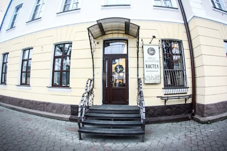 Hostel Brest Central - Brest - Schlafsaal