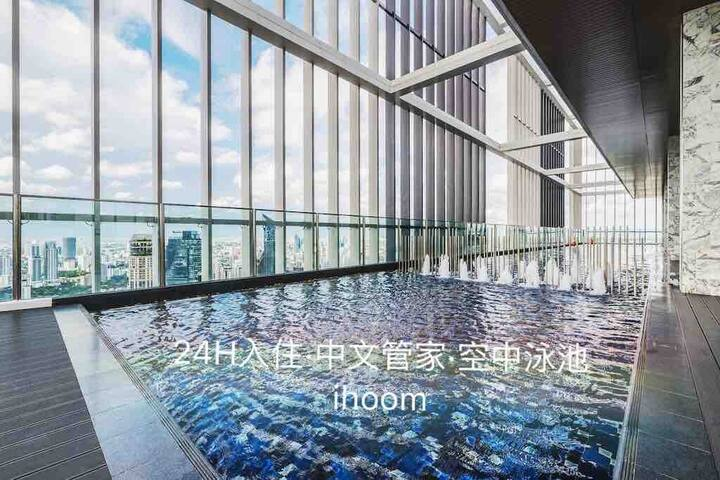 【IHOOM】曼谷CBD富人区@无边泳池 步行5分钟BTS/EM商场直达娜娜 暹罗广场 PK05