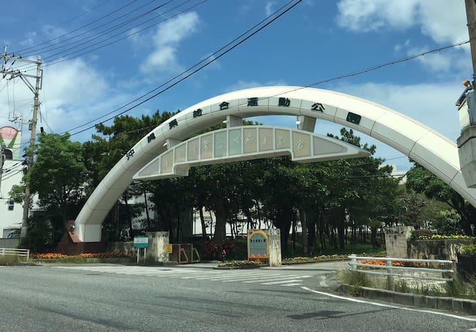 歩いて7分、国道329号に面する総合運動公園北口 Park entrance on Hwy 329, about 800 meters from Apt.