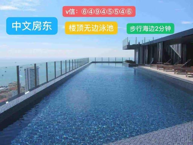 新上房源网红THE BASE 新房首次出租 高层海景无边泳池市中心高层高档公寓