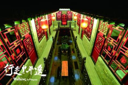 行走平遥客栈古城内民俗土炕 - Jinzhong - House