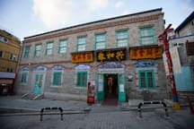 Black Noodle Museum (former Gonghwachun)