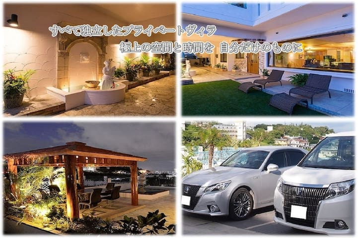 Transfer & stay Car free rental! Drive Okinawa ♪ Exclusive villa with outdoor bath★KIRIN★
