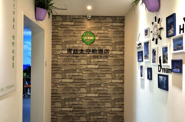 青岛青廷太空舱海景公寓/绿树01/市中心/五四广场/奥帆中心/八大关/海水浴场/机场巴士/地铁公交 - Qingdao