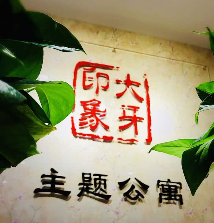 大牙印象公寓/鳄鱼情侣/电竞/西客站/兰州中心/万辉国际广场/独立卫生间