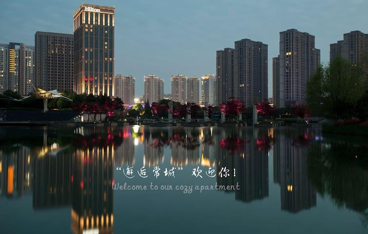 """""""邂逅常城""""毗邻希尔顿酒店,靠近春秋淹城附近,房屋小巧温馨,设施一应俱全,是你旅行商务的温馨港湾。 - Changzhou - Appartement"""