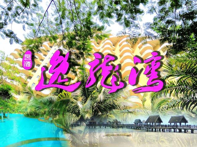 海景大床房 - Wenchang - Lejlighed