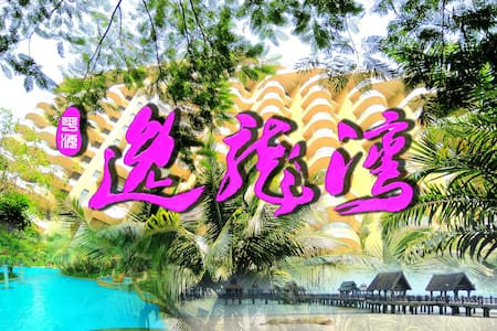 海景大床房 - Wenchang - Lägenhet