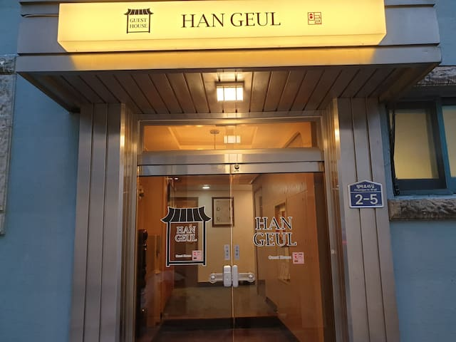 NEW GRAND OPEN!!! Hangeul guesthouse 16