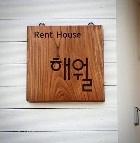 해월 Heawul  海月别墅