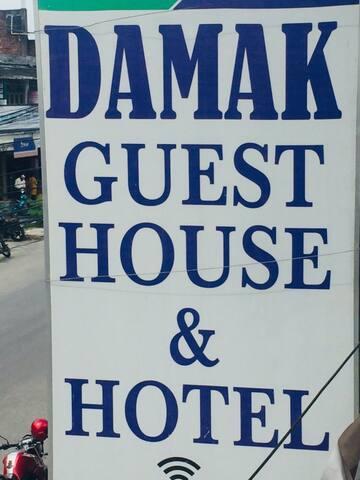 Damak guest house