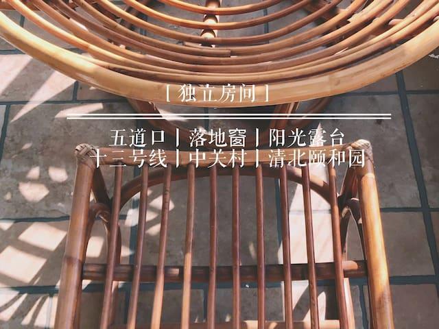 特价 | 五道口/独立阳台/落地窗/地铁13号线/清北颐和园 - ปักกิ่ง - ที่พักพร้อมอาหารเช้า