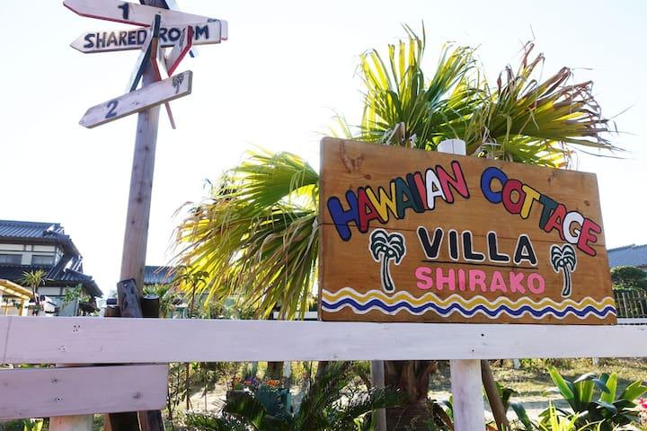 ハワイアンコテージヴィラ白子【コテージ No.3】屋根付きコテージテラスで雨でもBBQ OK◎2人