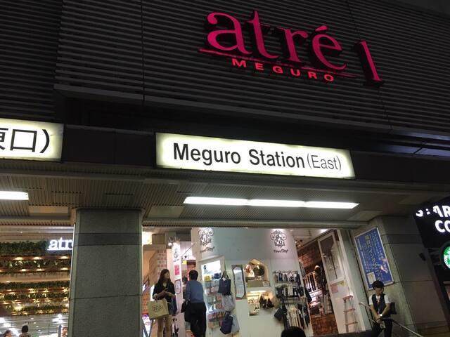 MAX3people 2bed,JR MEGURO 8min 渋谷可 - Shinagawa